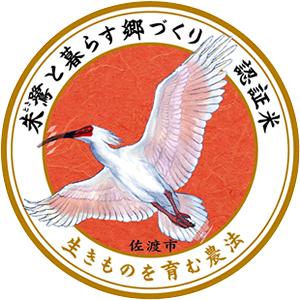 トキ認証米ロゴ