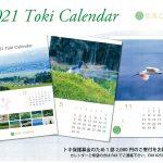 佐渡とき保護会カレンダー2021