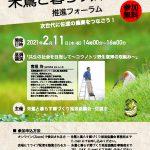 朱鷺と暮らす郷フォーラム_20210211