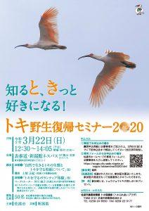 トキ野生復帰セミナー2020