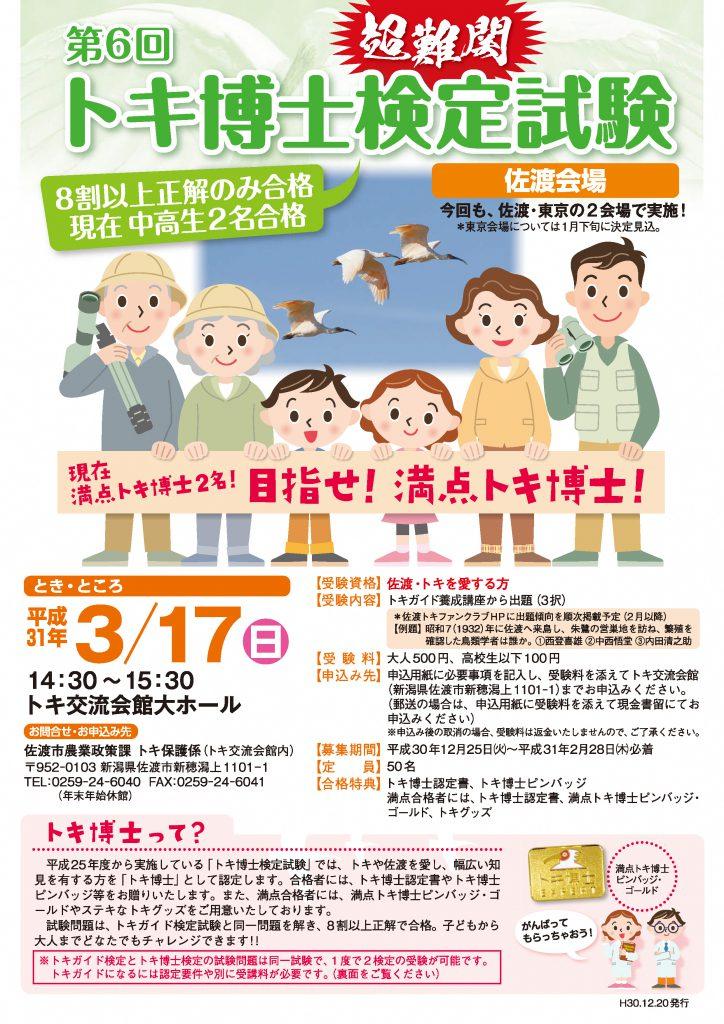 第6回トキ博士検定試験_佐渡会場