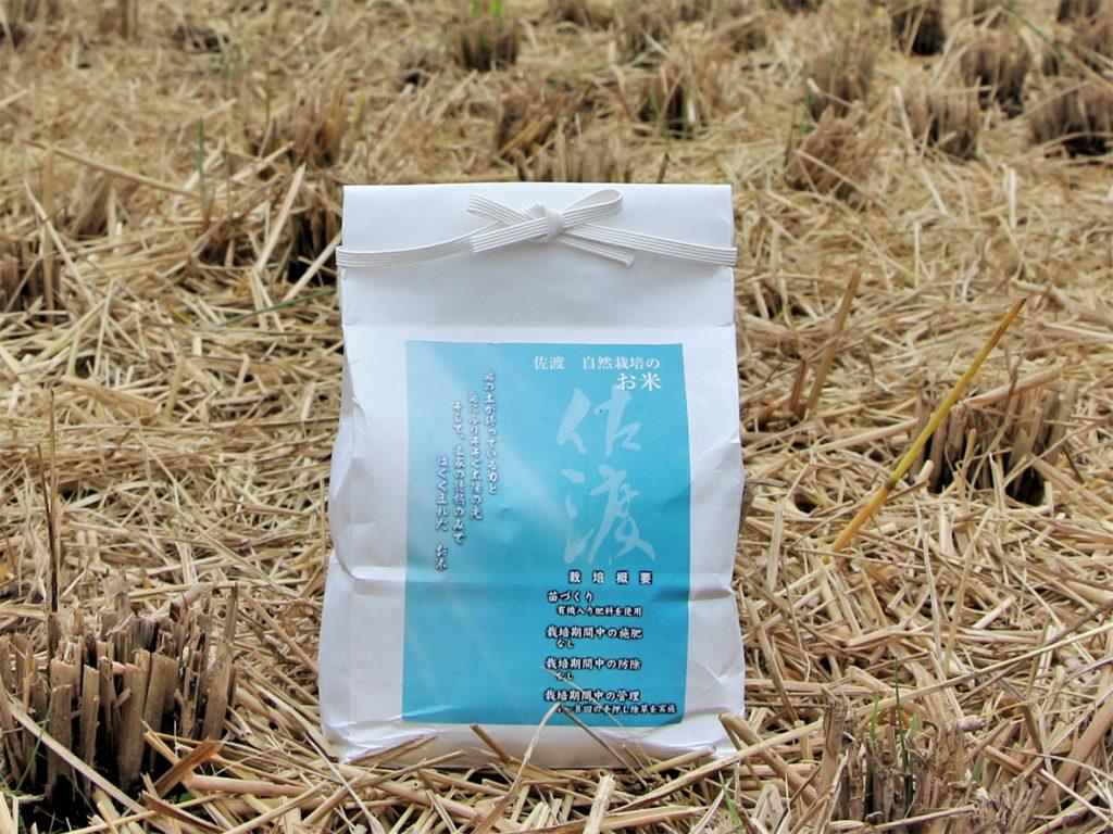 佐渡自然栽培米