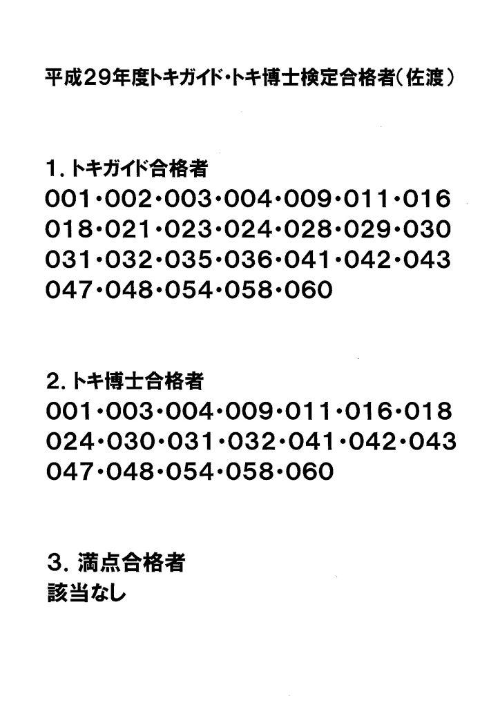 平成29年度トキガイド試験合格者