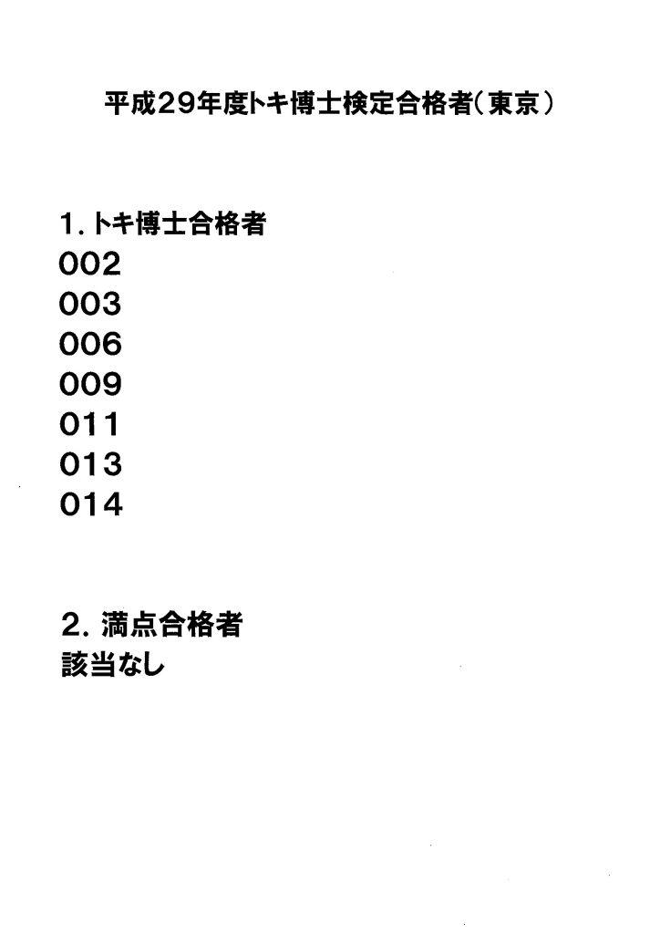 平成29年度トキ博士試験合格者