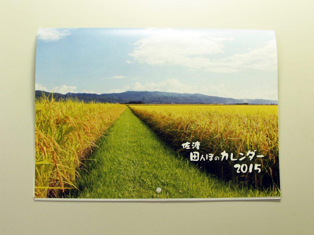 佐渡田んぼのカレンダー2015
