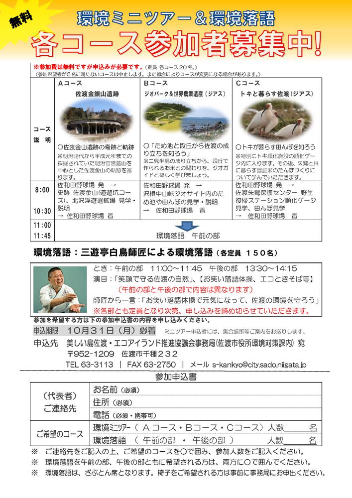 佐渡市環境フェア2016