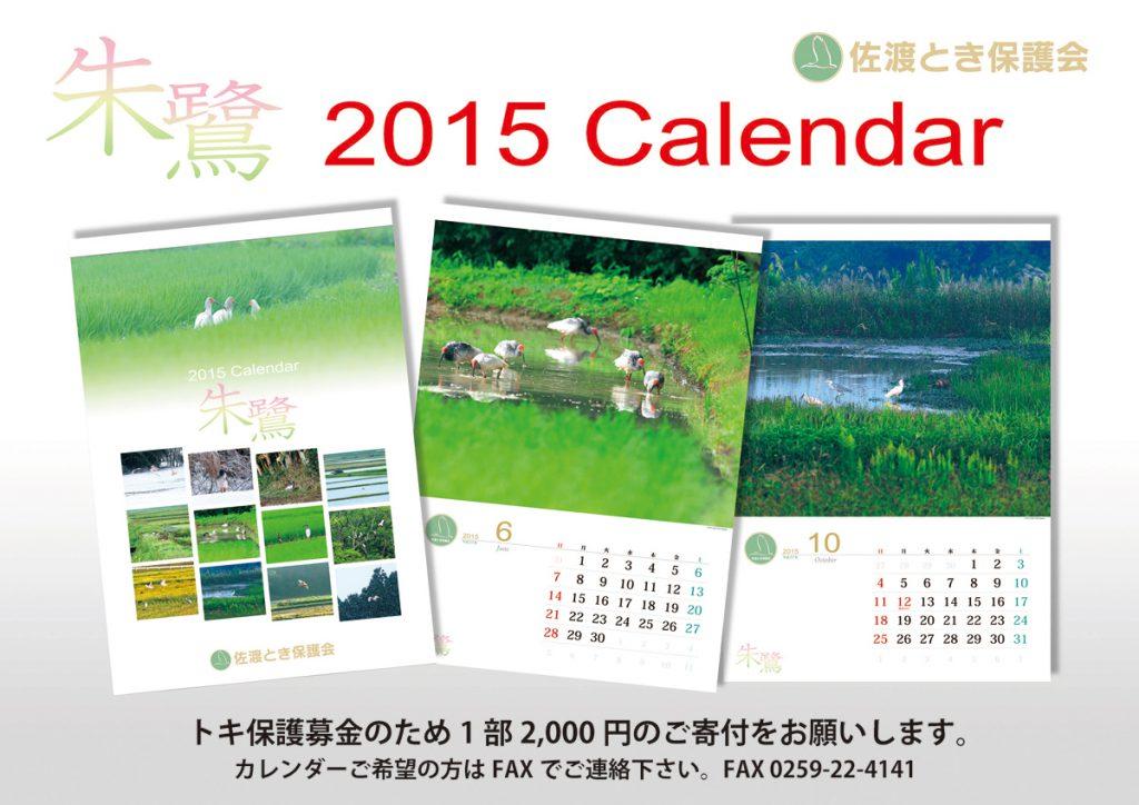 佐渡とき保護会カレンダー