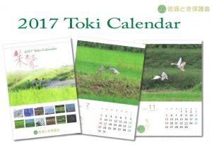 とき保護会カレンダー