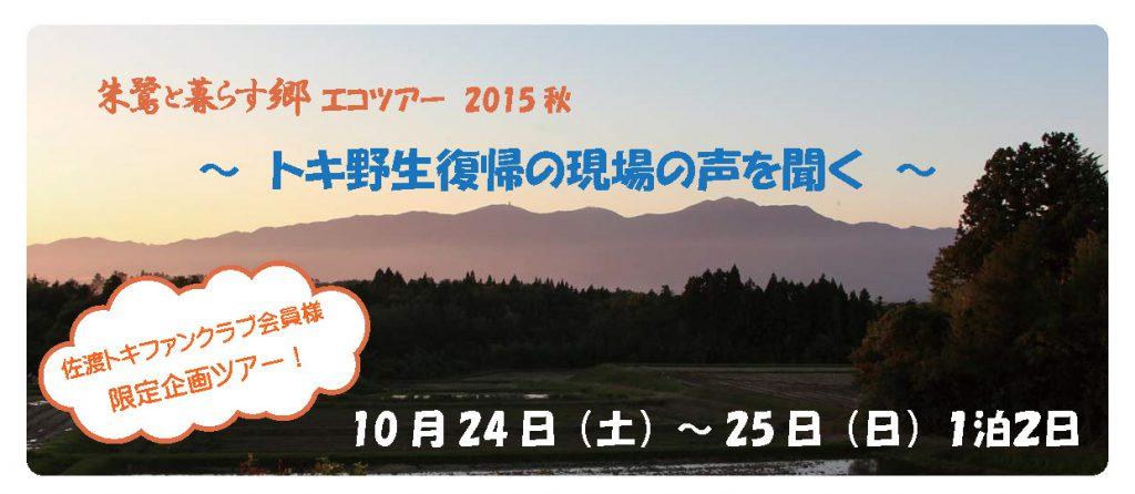 トキファンエコツアー2015秋