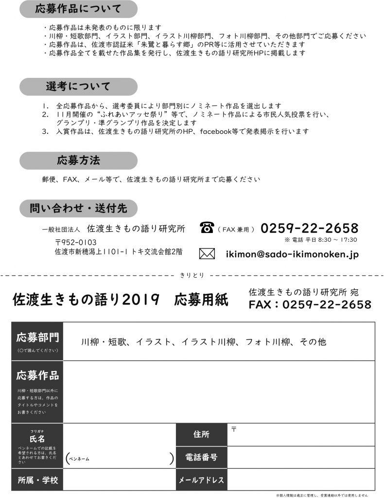 佐渡生きもの語り2019