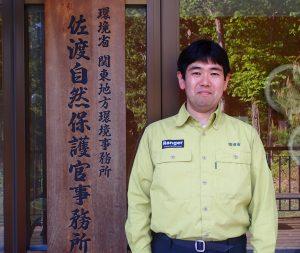 澤栗首席自然保護官