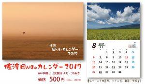 佐渡田んぼのカレンダー