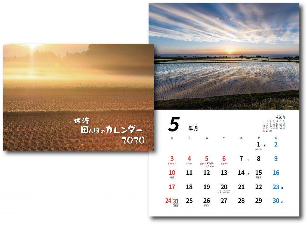 佐渡田んぼのカレンダー2020