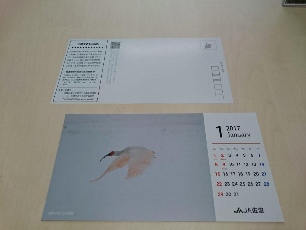 トキポストカードカレンダー