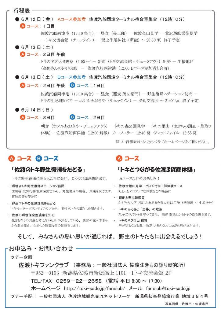 佐渡トキファンクラブツアー