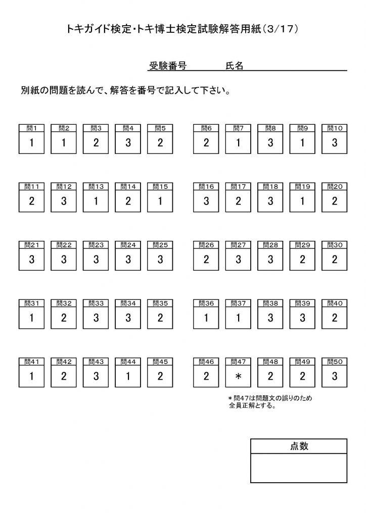 トキガイド試験解答_2018