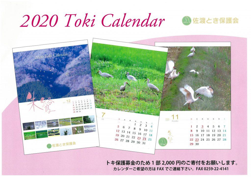 佐渡とき保護会カレンダー2020