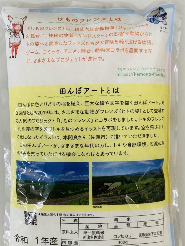 トキ米けもフレ コラボ米袋