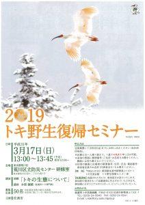 トキ野生復帰セミナー2019