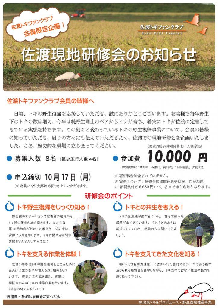 佐渡トキファンクラブ現地研修会
